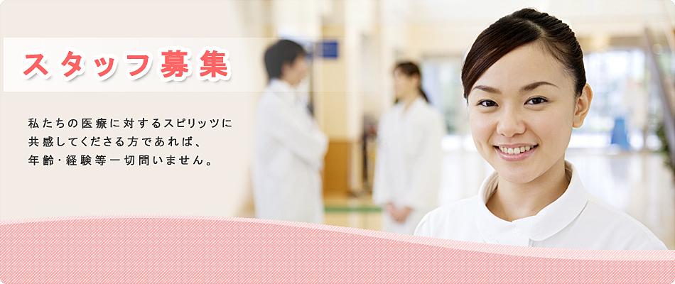 横浜駅・東神奈川駅すぐの佐藤内科診療所 求人サイト