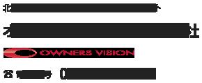 北海道の賃貸不動産経営コンサルタント オーナーズビジョン株式会社 電話011-827-1021