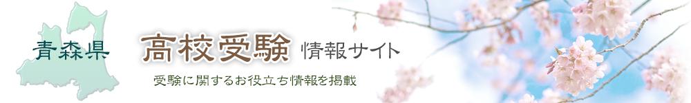 「青森県」の高校受験情報サイト