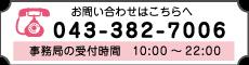 TEL.043-382-7006