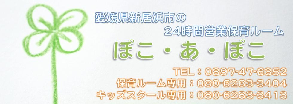 愛媛県新居浜市の24時間営業保育ルーム ぽこ・あ・ぽこ