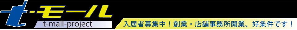 福井県あわら市で飲食店からコインランドリーまで各店舗が入居しているテナントt-モール