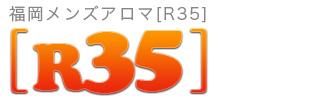 福岡 春吉 メンズアロマ R35