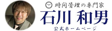 時間管理の専門家「石川和男」
