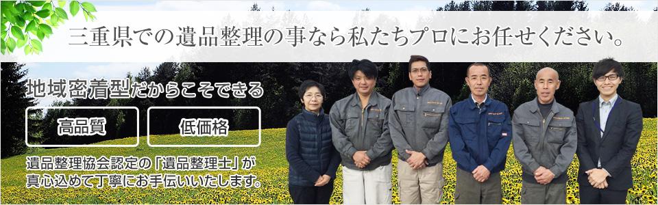 三重県での遺品整理の事なら私たちプロにお任せください。