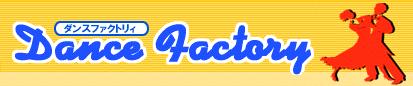 ダンスファクトリィ Dance factory