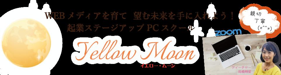 おうちパソコン教室/Web・Dtp制作 イエロー・ムーン/さいたま県比企郡川島町