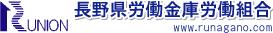 長野県労働金庫労働組合