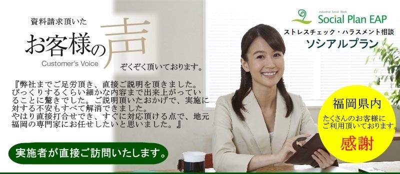 福岡のストレスチェック・ハラスメント外部相談窓口