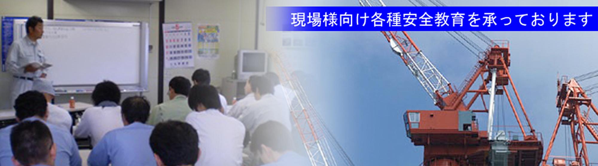 東京労働局登録教習機関|エスアールエス
