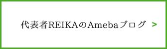 代表者ユリアのAmebaブログはこちら
