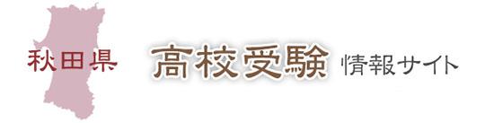 「秋田県」の高校受験情報サイト