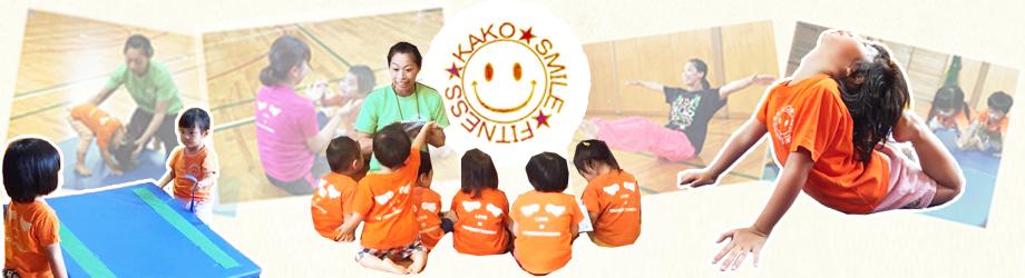 愛知・知多半島 KAKOスマイルフィットネス│ 生後4ヶ月からの親子で楽しめる親子体操教室