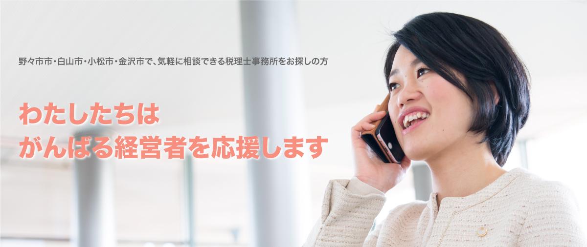 小林花代税理士事務所