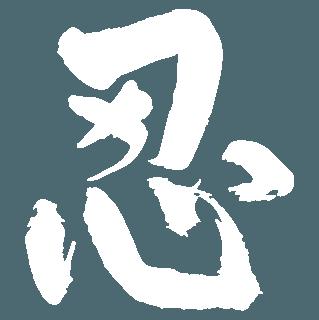 斉年寺道場剣志会