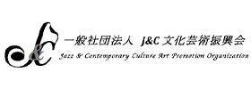 一般社団法人 J&C文化芸術振興会
