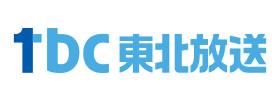 tbc東北放送