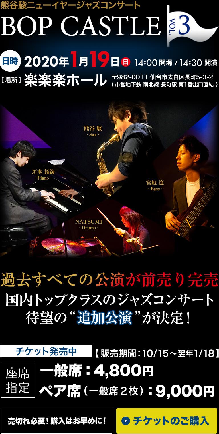 熊谷駿ニューイヤージャズコンサートBOP CASTLE VOL.3。2020年1月19日開催。チケット販売中。