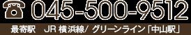 045-500-9512 最寄駅JR横浜線/グリーンライン「中山駅」