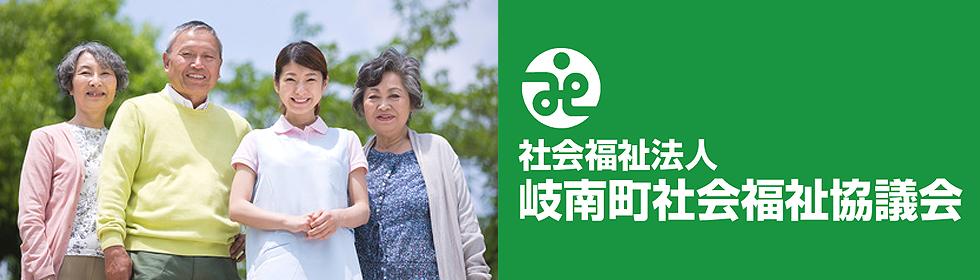 岐南町社会福祉協議会イメージ写真