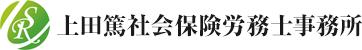 上田篤社会保険労務士事務所