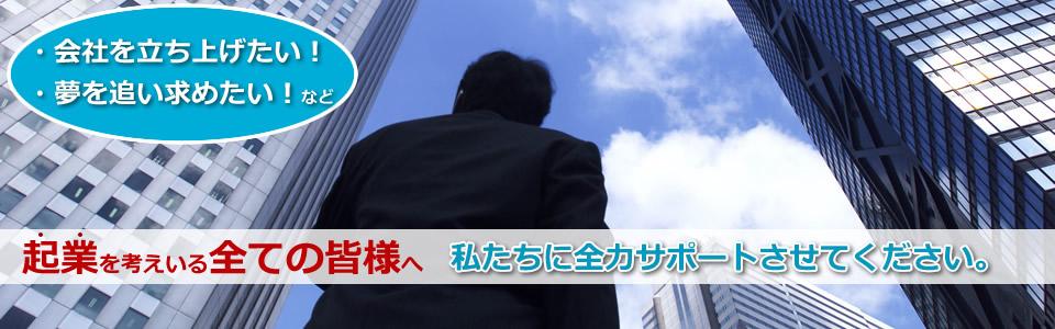 遺言・相続・会社設立のことなら行政書士宇久田進治事務所へ