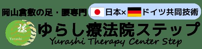 岡山倉敷の膝痛・股関節痛・腰痛専門のゆらし治療院ステップ