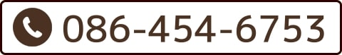 電話番号:086-454-6753