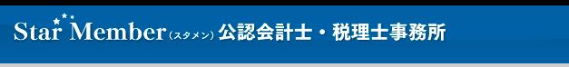 Star Member(スタメン)公認会計士・税理士事務所 tel.06-4708-5817