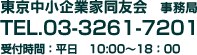 03-3261-7201