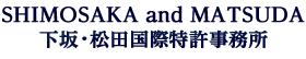 下坂・松田国際特許事務所