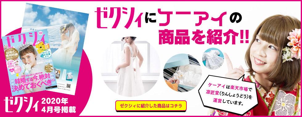 株式会社ケーアイの商品が雑誌に紹介されました