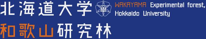 北海道大学 和歌山研究林 / WAKAYAMA Experimental Forest, HOKKAIDO University