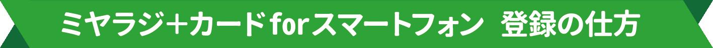 ミヤラジforスマートフォン 登録の仕方
