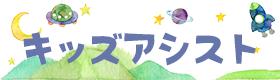 キッズアシスト公式サイト