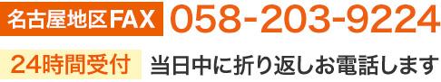 名古屋地区FAX058-203-9224