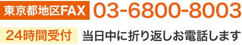 東京都地区FAX03-6800-8003