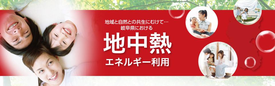 地域と自然との共生にむけて… 岐阜県における地中熱エネルギー利用