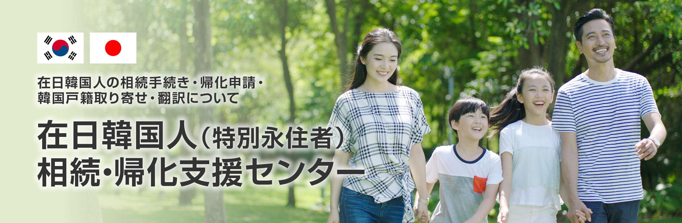 在日韓国人の相続手続き・帰化申請・韓国戸籍取り寄せ・翻訳について 在日韓国人(特別永住者)相続・帰化支援センター