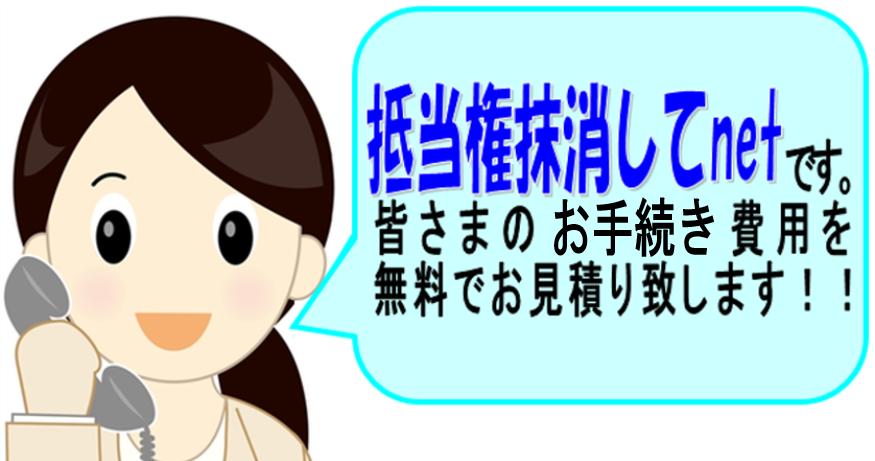 東京、埼玉、千葉、神奈川(横浜)、愛知(名古屋)、大阪、広島の全国どこからでも抵当権抹消してnetにメールでお問い合せして頂けます!!