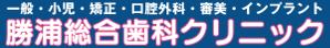 勝浦総合歯科クリニック