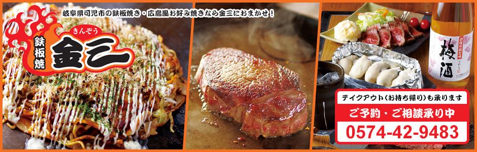 岐阜県可児市の鉄板焼き・広島風お好み焼なら鉄板焼 金三におまかせ!