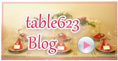 テーブルコーディネート・サロンtable623ブログ