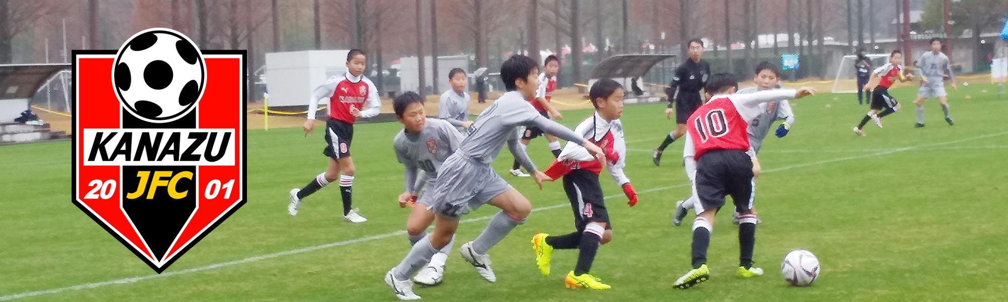 金津JFCは福井県あわら市の小学生サッカーチーム