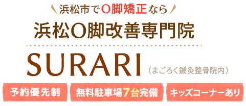 浜松O脚改善専門院 SURARI