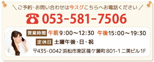 053-581-7506