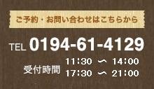 お問い合わせはこちらから[0194-61-4129]受付時間 11:30〜22:00