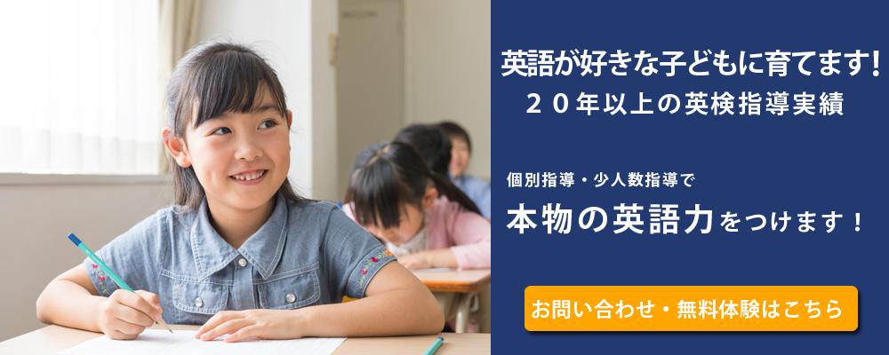 成増の英語塾ならFCアカデミー