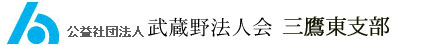 武蔵野法人会三鷹東支部