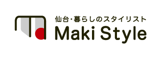 仙台暮らしのスタイリストMaki style